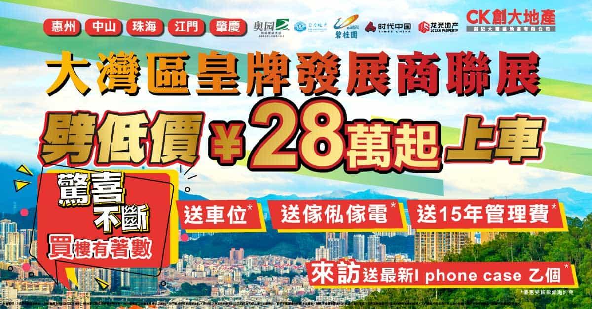 20201128-29-大灣區皇牌發展商聯展